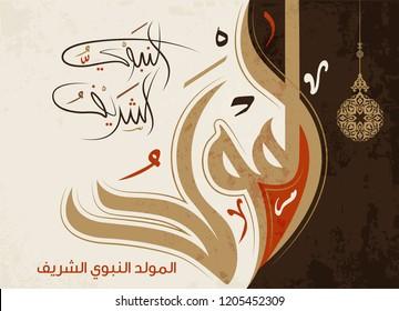 "Arabic Islamic Mawlid al-Nabi al-Sharif ""translate Birth of the Prophet"" greeting card 1"