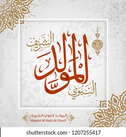 "Arabic Islamic Mawlid al-Nabi al-Sharif ""translate Birth of the Prophet"" greeting card 7"