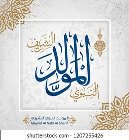 "Arabic Islamic Mawlid al-Nabi al-Sharif ""translate Birth of the Prophet"" greeting card 6"