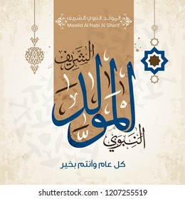 "Arabic Islamic Mawlid al-Nabi al-Sharif ""translate Birth of the Prophet"" greeting card 5"