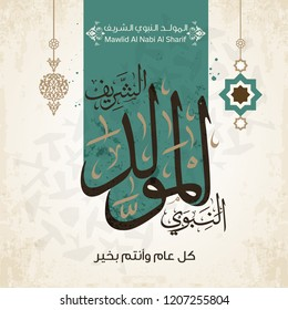 "Arabic Islamic Mawlid al-Nabi al-Sharif ""translate Birth of the Prophet"" greeting card 3"