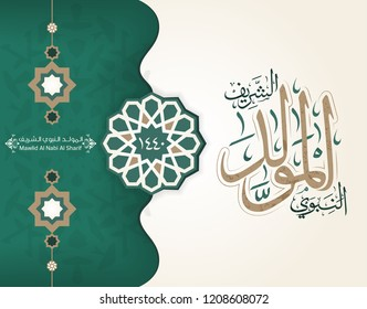 "Arabic Islamic Mawlid al-Nabi al-Sharif ""translate Birth of the Prophet"" greeting card 15"