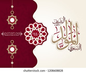 "Arabic Islamic Mawlid al-Nabi al-Sharif ""translate Birth of the Prophet"" greeting card 14"