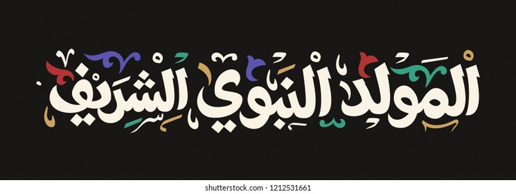 "Arabic Islamic Mawlid al-Nabi al-Sharif Translation: Birth of the Prophet"" arabic vector Calligraphy"