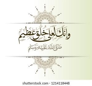 "Arabic Islamic Mawlid al-Nabi al-Sharif ""translate Birth of the Prophet"" Islamic background with Arabic calligraphy."