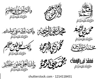"Arabic Islamic Mawlid al-Nabi al-Sharif ""translate Birth of the Prophet"" Islamic background with Arabic calligraphy."