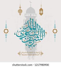 "Arabic Islamic Mawlid al-Nabi al-Sharif ""translate Birth of the Prophet"" greeting card 19"