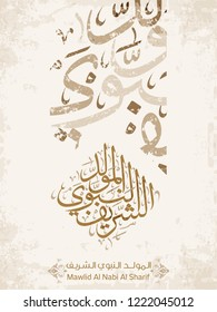 "Arabic Islamic Mawlid al-Nabi al-Sharif ""translate Birth of the Prophet"" greeting card 24"