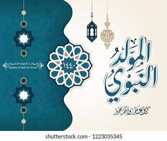"Arabic Islamic Mawlid al-Nabi al-Sharif ""translate Birth of the Prophet"" greeting card 22"