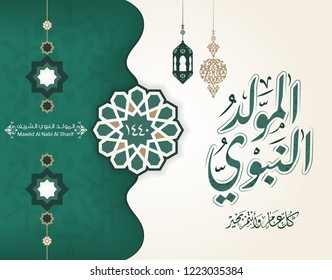 "Arabic Islamic Mawlid al-Nabi al-Sharif ""translate Birth of the Prophet"" greeting card 21"