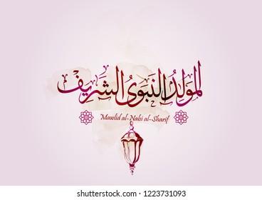 "Arabic Islamic Mawlid al-Nabi al-Sharif ""translate Birth of the Prophet"" greeting card"