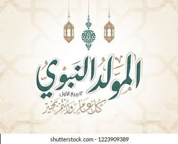 "Arabic Islamic Mawlid al-Nabi al-Sharif ""translate Birth of the Prophet"" greeting card"