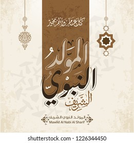 "Arabic Islamic Mawlid al-Nabi al-Sharif ""translate Birth of the Prophet"" greeting card 29"