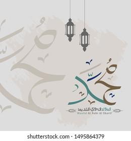 "Arabic Islamic Mawlid al-Nabi al-Sharif translate ""Birth of the Prophet"" greeting card. Vector Illustration 2"