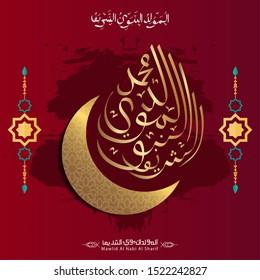 "Arabic Islamic Mawlid al-Nabi al-Sharif ""translate Birth of the Prophet"" greeting card. Vector Illustration"