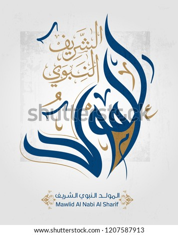 Arabic Islamic Mawlid Al Nabi Al Sharif Translate Stock Vector