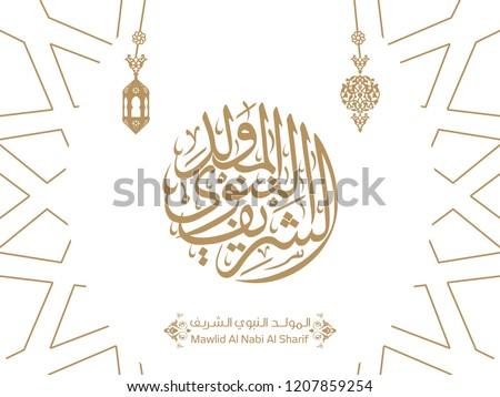 Arabic Islamic Mawlid alNabi