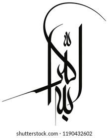 Arabic Islamic Moalla Calligraphy of Wish (Dua) Allah ho Akbar (Allah is Great)