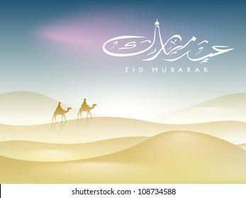 Arabic Islamic text Eid  Mubarak with Islamic background. EPS 10.