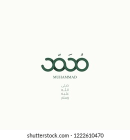 Arabic and islamic typography for Birthday of the prophet Muhammad (peace be upon him) in circles style