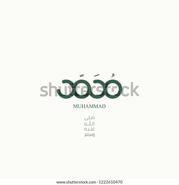 Arabic Islamic Typography Birthday Prophet Muhammad Stock Vector