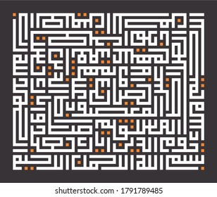 Arabic Kufi Square Calligraphy from the Noble Quran Surah al-Fatiha/Fatihah (The Opening/The Opener). Muslim always read it in every 5 times prayer and at least 17 times a day.