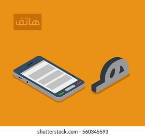 "arabic language alphabet isometric style for letter ""haa""...arabic word ""hatef"" phone"