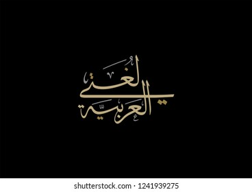 Arabic Language day logo. Translated: My Language is Arabic. Traditional Calligraphy design