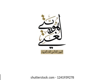 Arabic Language day logo. Translated: My Arabic, My Identity.