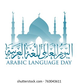 Arabic language day. World arabic language event poster, banner, blue mosque muslim vector illustration.
