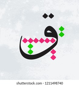 Arabic letter, alphabet, calligraphy.Thuluth script. Traditional Moroccan handwriting.3