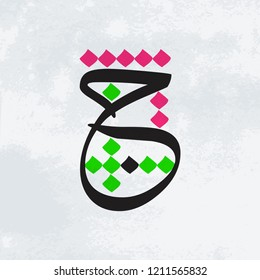 Arabic letter, alphabet, calligraphy.Thuluth script. Traditional Moroccan handwriting.2
