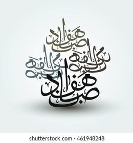 arabic letters calligraphy no meaning