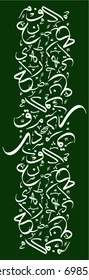 Arabic letters have no particular meaning, can be used as engravings or decoration. Or can be used as an Islamic background or an Arab background