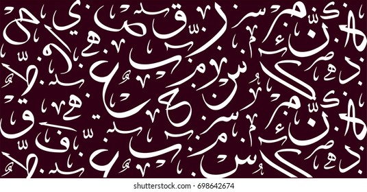 Arabic letters with no particular meaning. White strokes on dark red background. Islamic or arabian pattern.