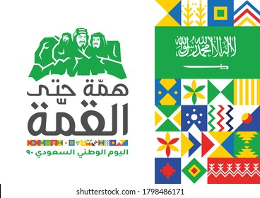 "Arabic Logo Illustration. The Arabic text translate: ""90 Saudi National Day.  Spirit to the top of success peak"". Vector Template. Eps 10"