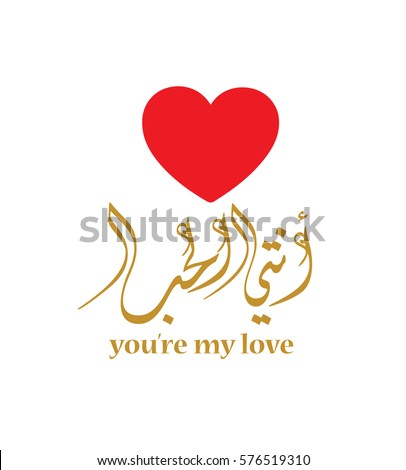 Arabic love letter valentines day greeting stock vector royalty valentines day greeting card stating youre my love m4hsunfo