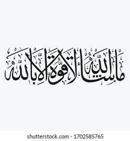 Arabic Mashallah Islamic Calligraphy. Translate: Allah has willed it.