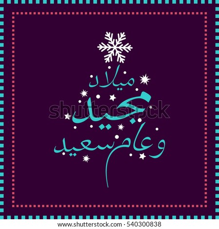 Arabic merry christmas happy new year stock vector royalty free arabic merry christmas happy new year greeting card in arabic calligraphy used in the new m4hsunfo