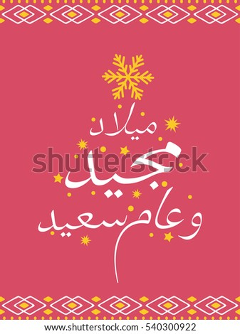 arabic merry christmas happy new year greeting card in arabic calligraphy used in the new