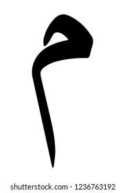 Arabic Mim Letter (Miim Letter) Vector