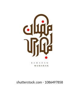 Arabic modern Calligraphy illustrating Ramadan Mubarak (Ramadan is a holy month in the Islamic religion)