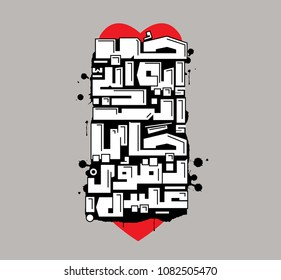 arabic modern design, typography-graffiti style, The words are part of a poem that says: What love you talking about