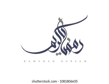 Arabic MODERN SUNBULI Calligraphy illustrating Ramadan Kareem (Ramadan is a holy month in the Islamic religion)