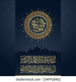 Arabic pattern and classic floral moroccoan pattern islamic background greeting isra mi'raj arabic calligraphy mean; Night journey prophet Muhammad
