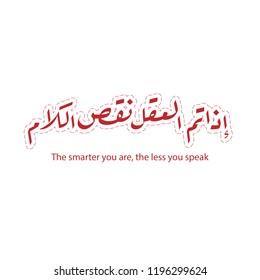 Arabic Proverbs Images Stock Photos Vectors Shutterstock