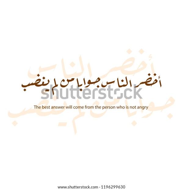 Arabic Quotes Manual Hand Drawn Ruqa Stock Vector (Royalty