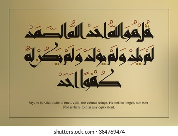 Arabic Quranic calligraphy, reads ( Allah is one )