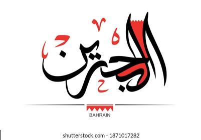 Arabic Slogan, Translation: Bahrain. use it as a logo in greeting cards, posters, advertisings, etc..