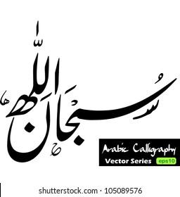 Arabic term 'Subhanallah ' (translation: Glorious is God / Glory be to God) in the beautiful pakistani lahori arabic calligraphy style
